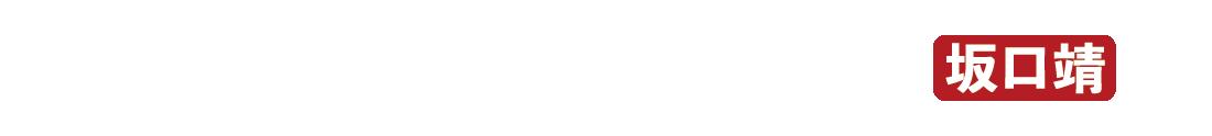 刑事事件に強い「坂口靖 弁護士」刑事弁護 延べ400件以上|相談24時間受付無料 関東近郊